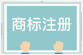 河池商标注册公司简介
